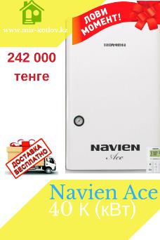 Газовый настенный котел Navien Ace 40 K