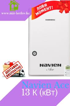 Газовый настенный котел Navien Ace 13 K