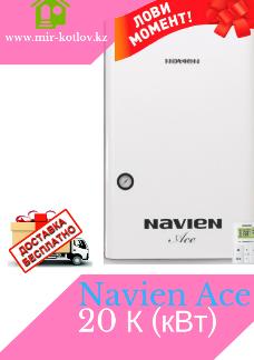 Газовый настенный котел Navien Ace 20 K