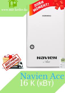 Газовый настенный котел Navien Ace 16 K