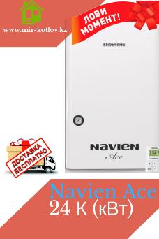 Газовый настенный котел Navien Ace 24 K